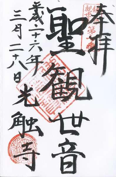 07kousokuji20140328.jpg
