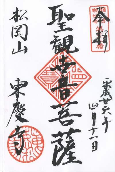 32toukeiji20140411.jpg