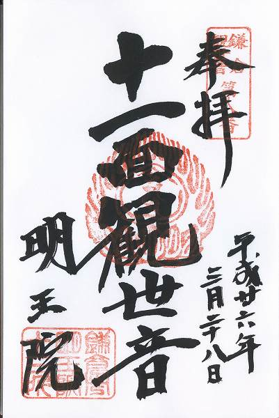 08meiouin20140328.jpg