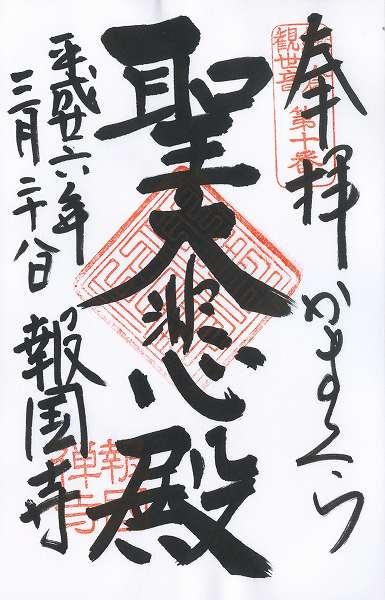 10houkokuji20140328.jpg