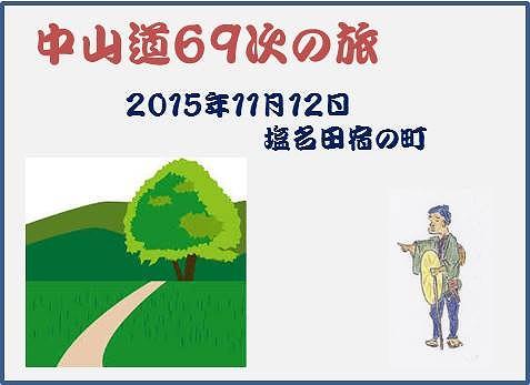 1130塩名田.jpg