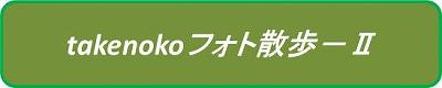 ブログ移行マーク.jpg