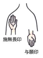 施無畏・与願印-thumb-150x203-5755.jpg
