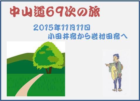 odai-iwamurada.jpg